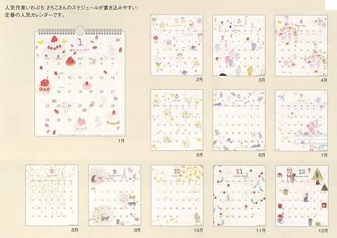 いわぶちさちこさんのイラストによる2012年版壁掛けカレンダー 商品詳細紹介・注文のページへ進む
