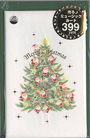 「プチサンタとクリスマスツリーの光るミュージッククリスマスのカード」商品詳細紹介・注文のページへ進む