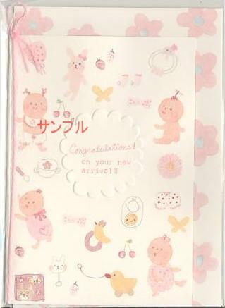 【HC-1000024544】いわぶちさちこさんのイラストによる女の子向け出産祝いカード 商品詳細紹介・注文のページへ進む