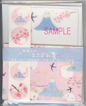 封筒、便箋の表面の画像