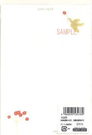 ポストカードのうら面の画像