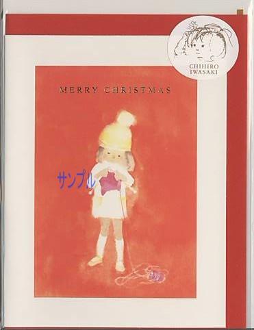 いわさきちひろ1972年作「毛糸を編む少女」の2つ折クリスマスカードです。