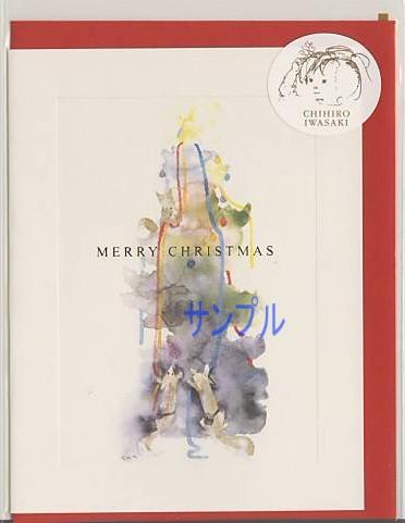 いわさきちひろ1969年作「リスとクリスマスツリー」の2つ折クリスマスカードです。