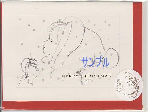 いわさきちひろ1972年作「雪のなかで」の2つ折クリスマスカードです。