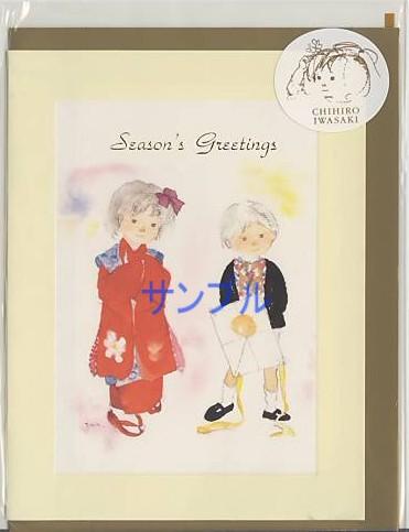 いわさきちひろ1971年作「晴れ着を着た姉弟」の2つ折ホリデーカードです。