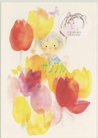 いわさきちひろ1970年頃作「チューリップと子ども」のポストカードです。