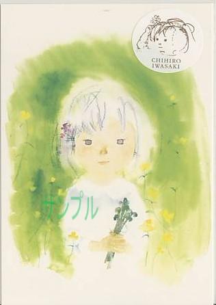 いわさきちひろ1972年作「わらびを持つ少女」のポストカードです。