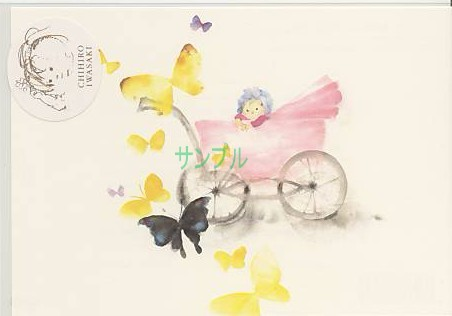 いわさきちひろ1971年作「蝶と乳母車に乗ったあかちゃん」のポストカードです。