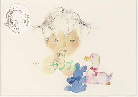 いわさきちひろ1971年作「アヒルとクマとあかちゃん」のポストカードです。