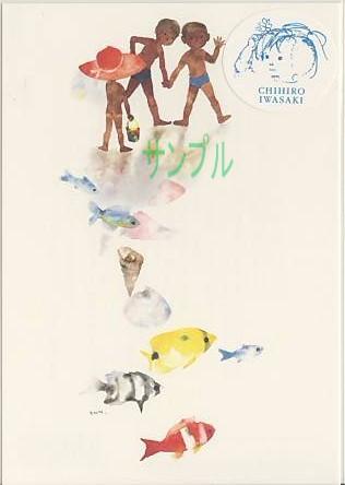 いわさきちひろ1969年作「さかなと日に焼けた子どもたち」のポストカードです。