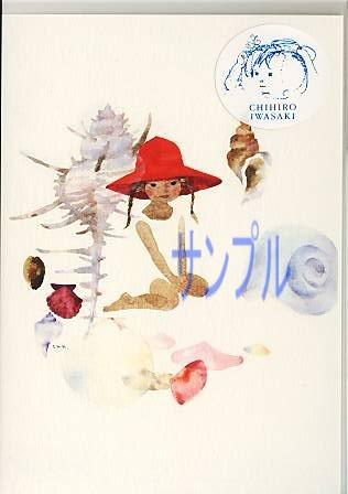 いわさきちひろ1967年作「貝がらと赤い帽子の少女」のポストカードです。