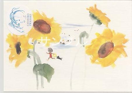 いわさきちひろ1973年作「海辺のひまわりと少女と小犬」のポストカードです。