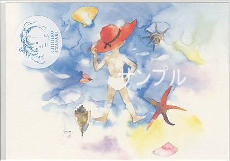 いわさきちひろ1970年作「貝と赤い帽子の少年」のポストカードです。