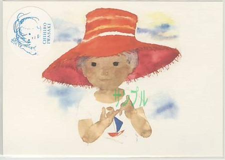 【pc5-1902-1】いわさきちひろ・ポストカード「赤い帽子の男の子」商品詳細紹介・注文のページへ進む