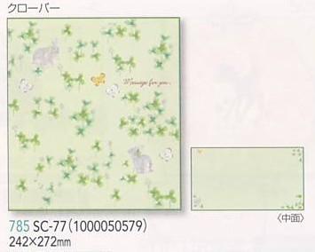 いわぶちさちこさんによるイラストの2つ折色紙の画像