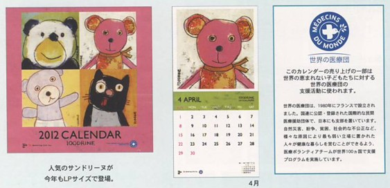 100drine・2012年版カレンダー 商品詳細紹介・注文のページへ進む