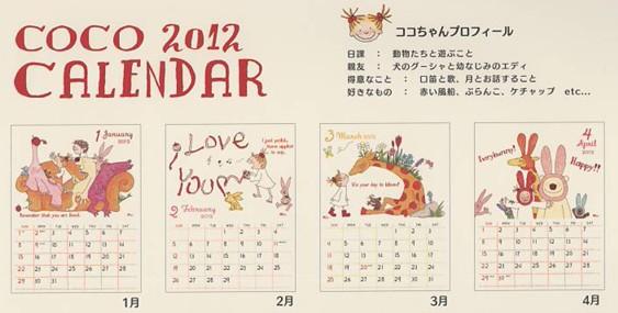 ココちゃん・2012年版カレンダー