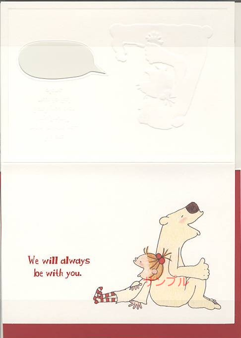 ココ・窓抜きカード・with you(封筒付)「いつでも一緒」