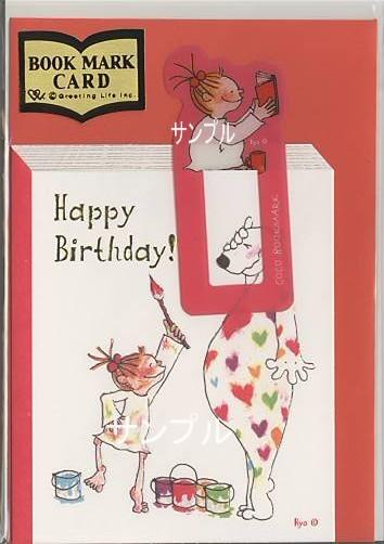 ココ・ブックマークカード・誕生日(封筒付)「ペイント」商品詳細紹介・注文のページへ進む