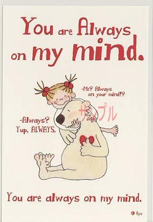 ココポストカード「You are Always on my mind.」