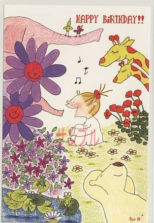 ココポストカード「HAPPY BIRTHDAY!!」