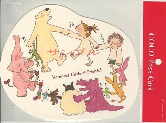 ココ・ダイカットポストカード「Wondrous Circle of Friends!」  商品詳細紹介・注文のページへ進む