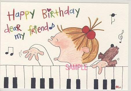 ココポストカード「Happy BiRthday deaR my fRiend」