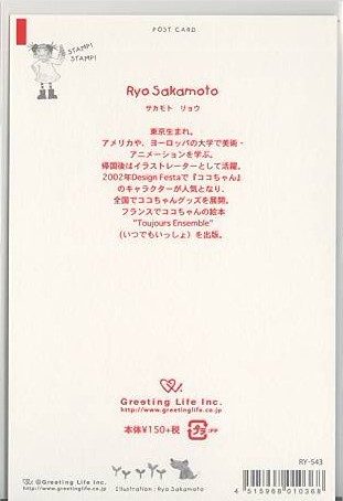 ココポストカード(裏面の画像)