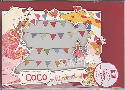 元気いっぱい、ココちゃんのフォトフレームカード(メッセージと一緒に写真も贈れるカード)です。