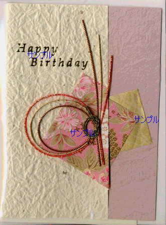 水引付きの和紙を表紙にしたカードです。なか紙は、厚口の紙を使用しているのでしっかりした作りになっています。別にメッセージ記入用の中紙も付いています。