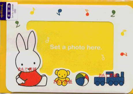 「ミッフィーのフォトフレームカード(横型)」商品詳細紹介・注文のページへ進む