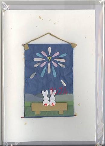 【ST-140】打ち上げ花火を眺めるウサギを表現したハンドメイドの暑中見舞い、残暑見舞いカード 商品詳細紹介・注文のページへ進む