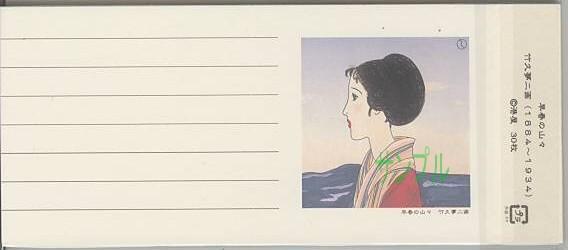 竹久夢二作の一筆箋です。