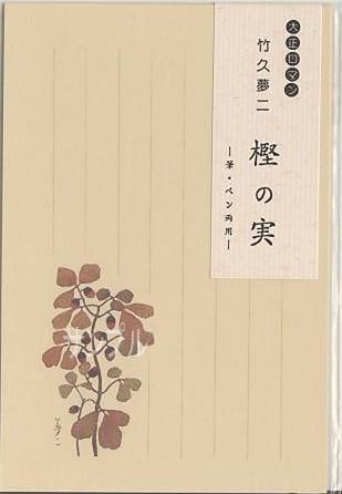 竹久夢二作のポストカードのセットです。
