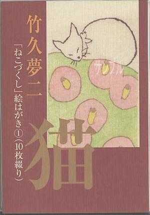 竹久夢二作のはがき箋です。