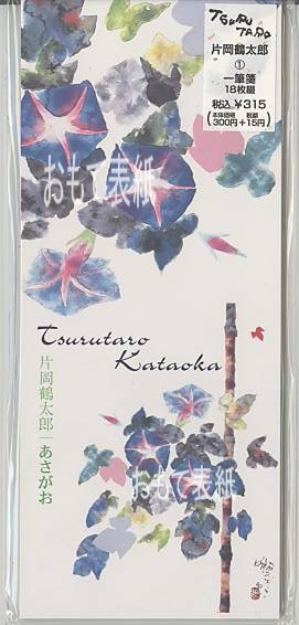 片岡鶴太郎作「朝顔」の一筆箋です。