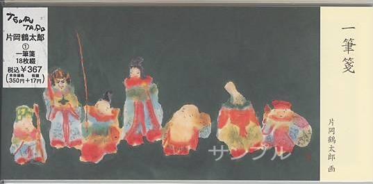 片岡鶴太郎作「七福神」の一筆箋です。
