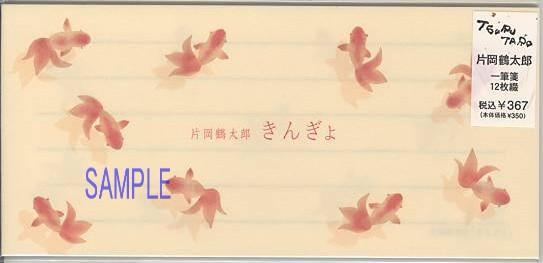 片岡鶴太郎作「きんぎょ」の一筆箋です。