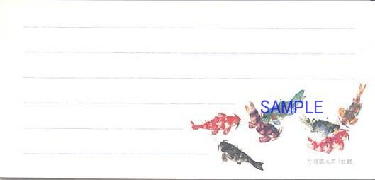 片岡鶴太郎作「虹鯉」の一筆箋です。