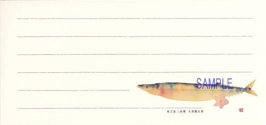 片岡鶴太郎作「秋刀魚に桔梗」の一筆箋です。