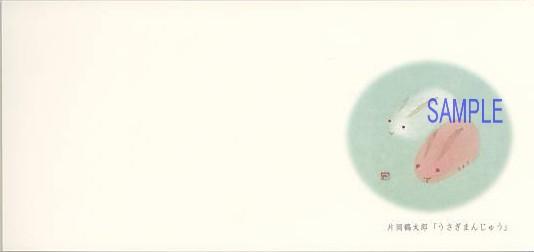 片岡鶴太郎作「うさぎまんじゅう」の一筆箋です。