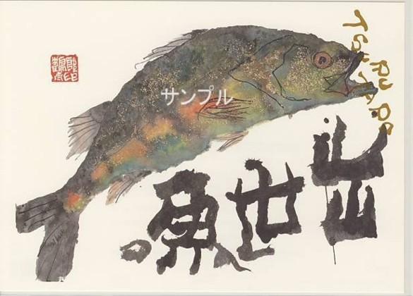 片岡鶴太郎作「出世魚」のポストカードです。 「出世魚」【注】右角の「TSURUTARO」の文字は