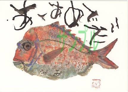 片岡鶴太郎作「あーあ めでたい」のポストカードです。  「あーあ めでたい」 グループ fish