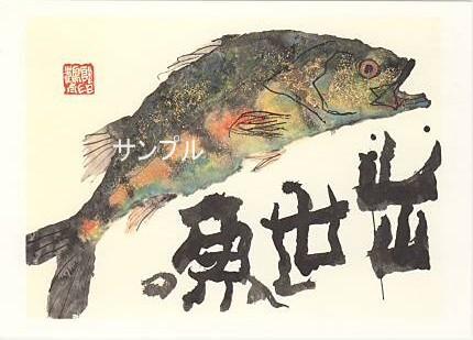 片岡鶴太郎作「出世魚」のポストカードです。 片岡鶴太郎・ポストカード「出世魚」 - グリーティン