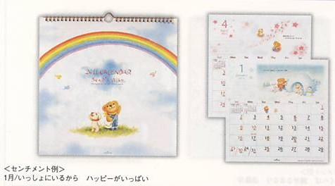 リト・2011年版リングカレンダー(大)