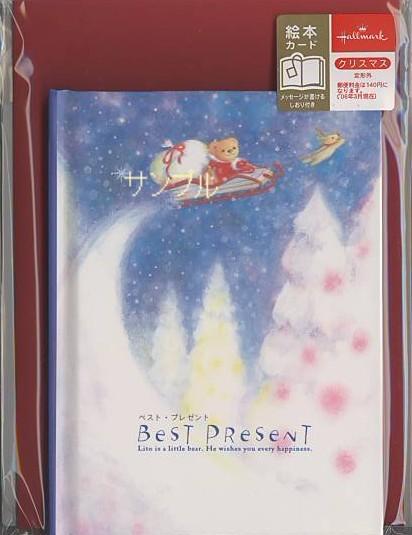 「リトのクリスマス絵本カード「ベスト・プレゼント」」商品詳細紹介・注文のページへ進む