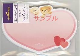 ベアーズウイッシュシリーズのハートの形をしたダイカットメッセージカード(10枚入)です。