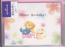 ベアーズウイッシュシリーズの誕生日祝いにご利用戴けるポップアップ・ミニギフトカード
