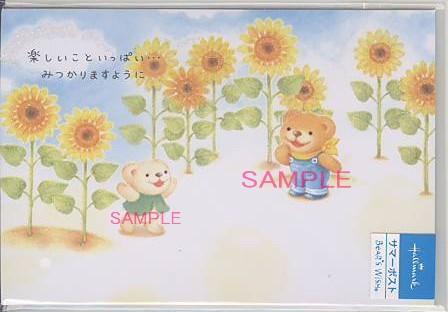 リトとミルがひまわり畑で遊んでいる様子を描いた暑中見舞い、残暑見舞い用ハガキです。
