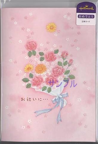 「ボリューム感たっぷりの花束が立ち上がるカード」商品詳細紹介・注文のページへ進む